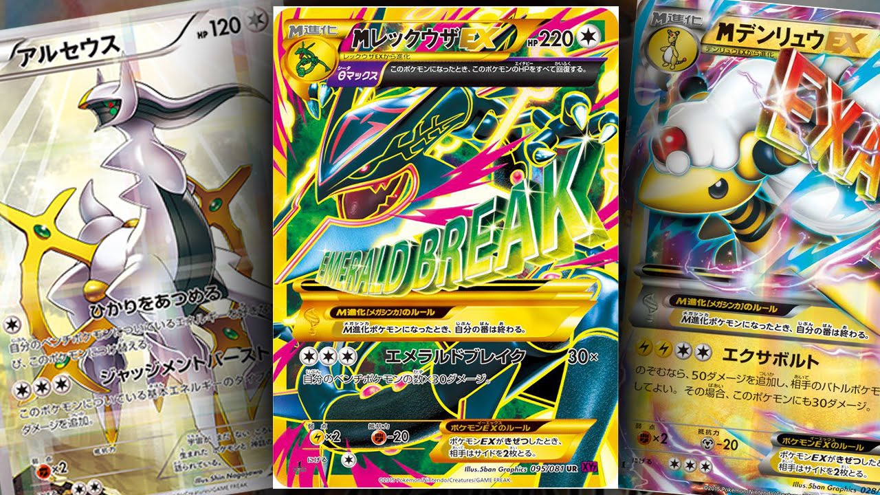 Review: The Pokemon TCG: XY – Ancient Origins Expansion