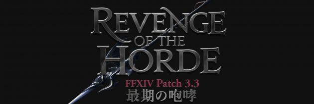 Final Fantasy XIV Update 3.3 and Yo-kai Watch Collaboration