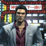Yakuza Remastered  Collection Incoming?